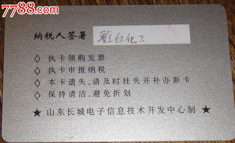 青岛国税局.ic.税卡