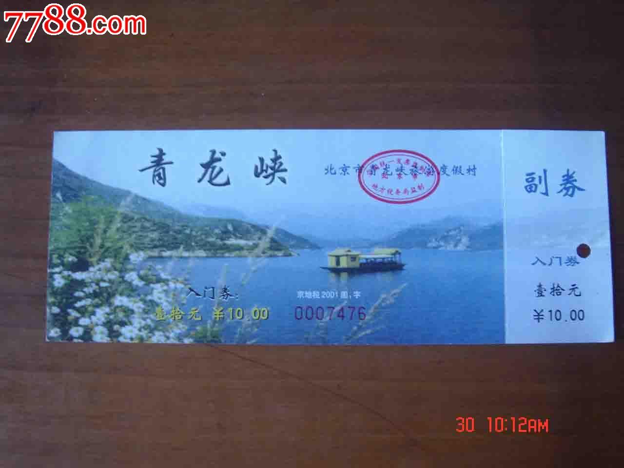 门票.北京市青龙峡旅游劵036