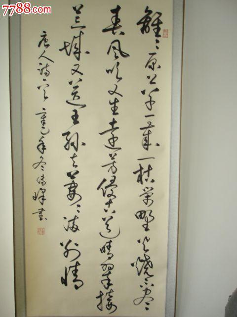 山东书画名家王传峰书法(se18912291)_7788旧货商城__七七八八商品交易平台(7788.com)