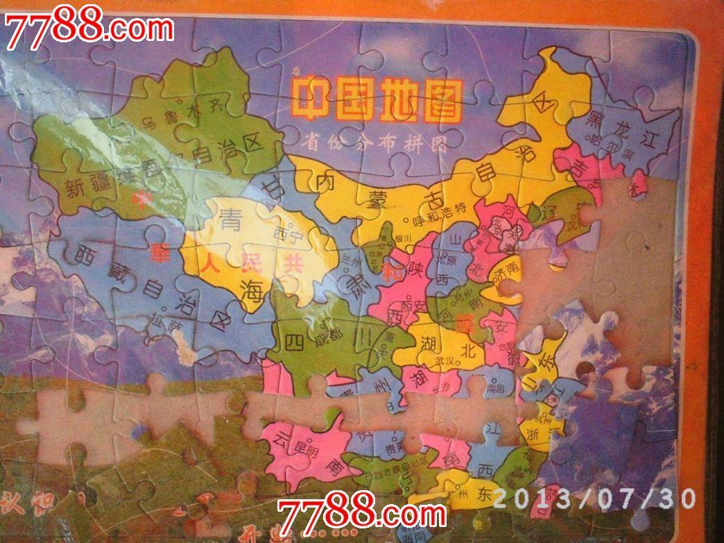 中国地图——省份分布拼图(未使用过)