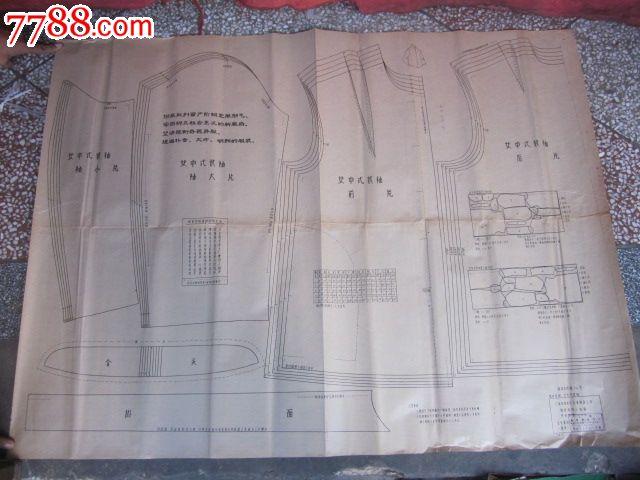 衣服设计图纸.文革宽88厘米长118厘米