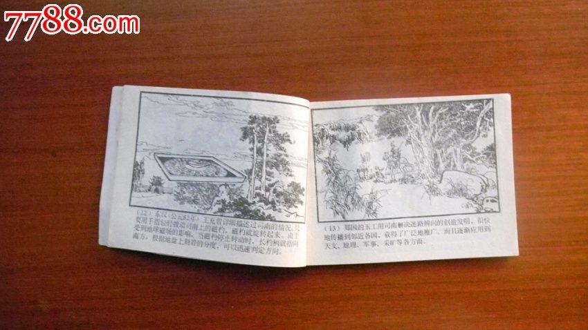 指南针(中国古代四大发明)