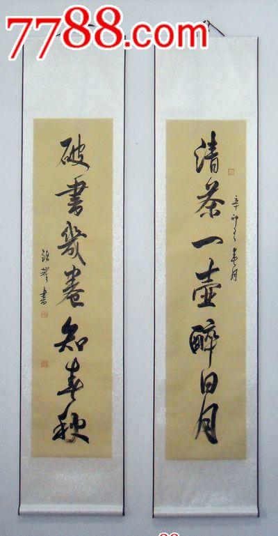 清茶一壶醉日月破书几卷知春秋字画书法已装裱书法作品真迹