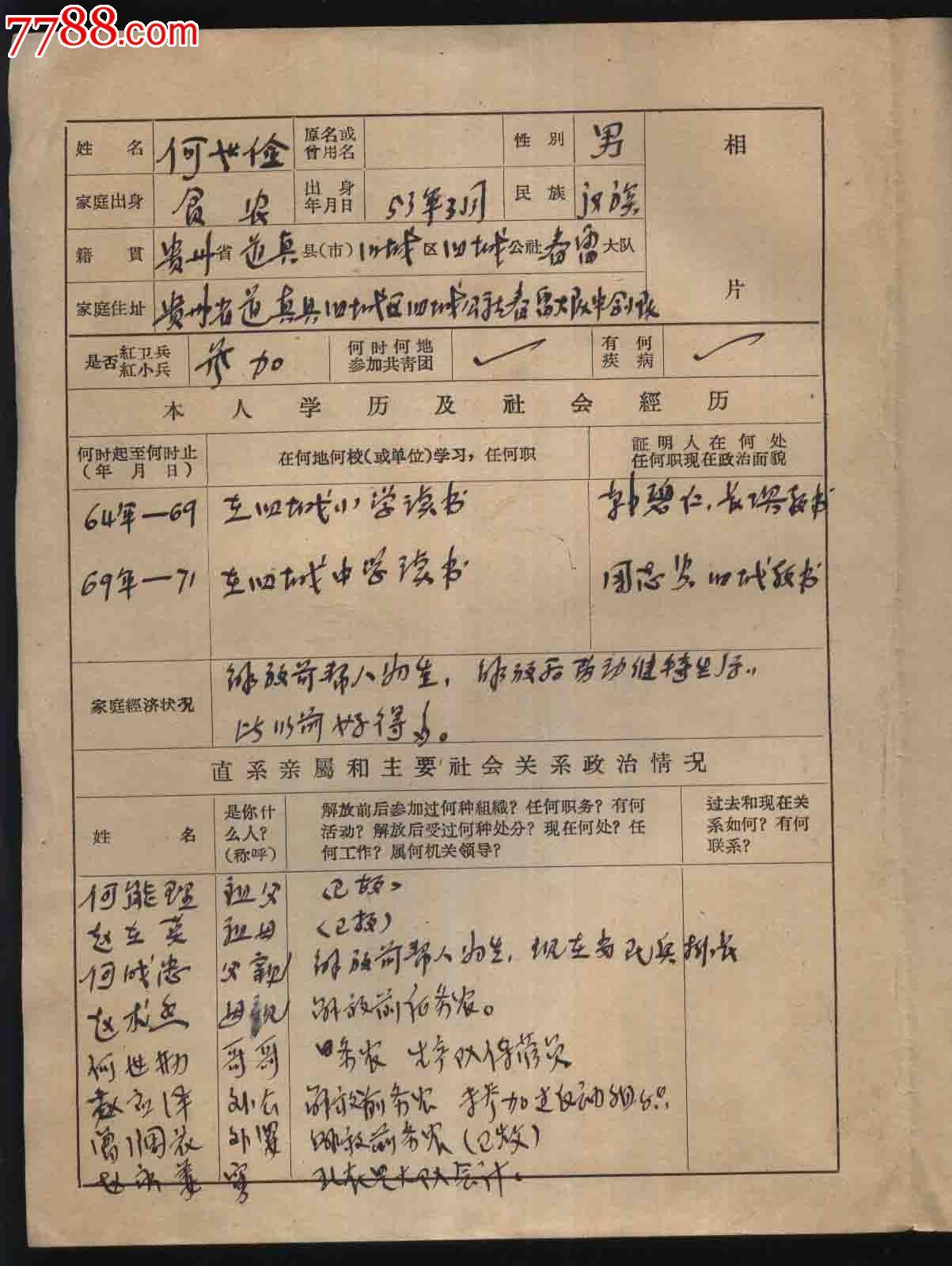 文革初中71年省道毕业生登记表(贵州委员真县v文革语录定海区初中排名图片