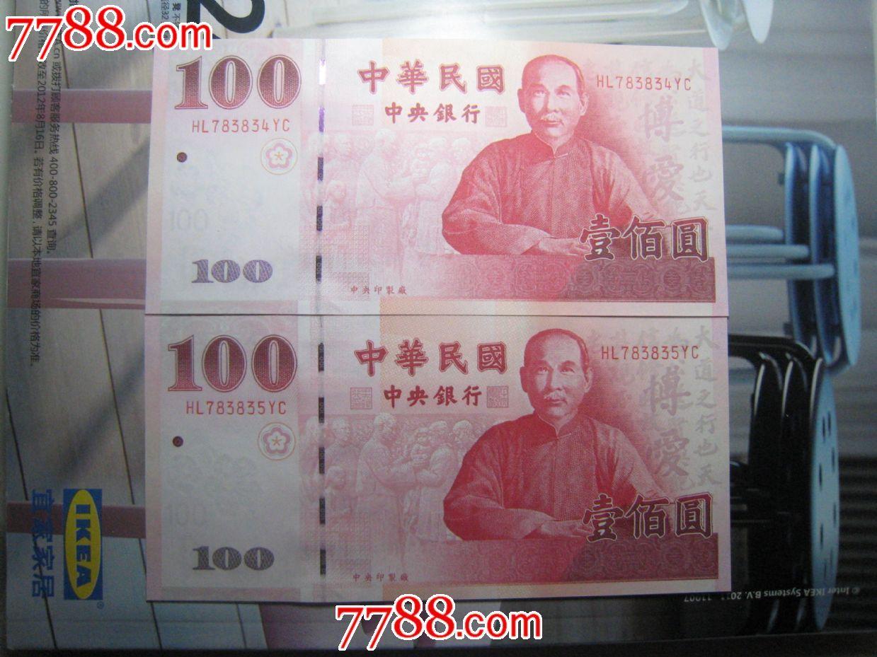 全新绝品台湾纪念辛亥革命100周年纪念钞两连号漂亮梅花水印