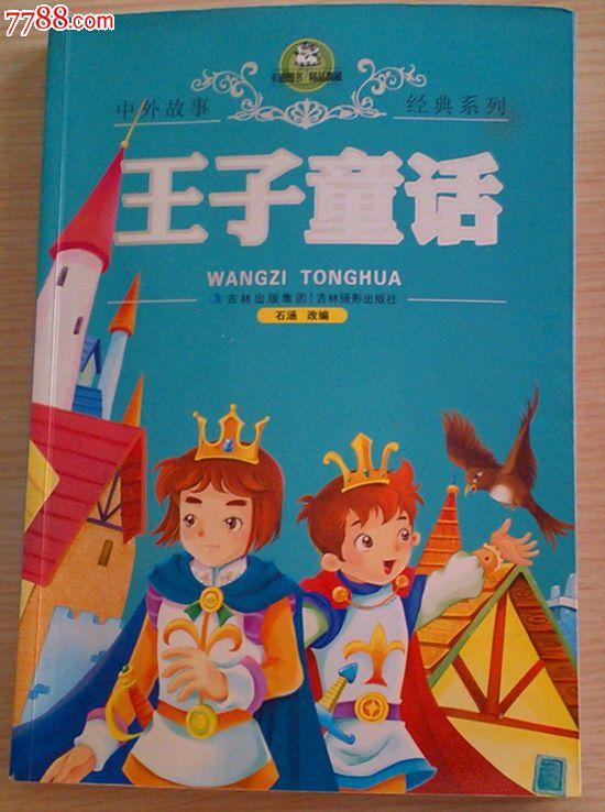 王子童话儿童故事书籍童话故事书