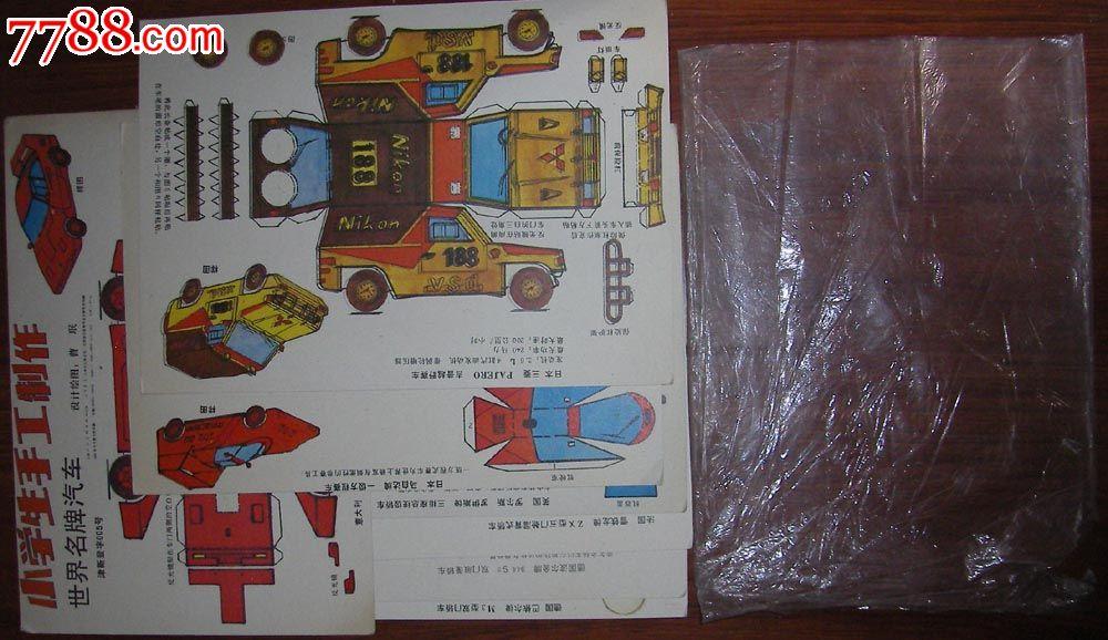 小学生手工制作世界名牌汽车93年出版天津人民美术出版社