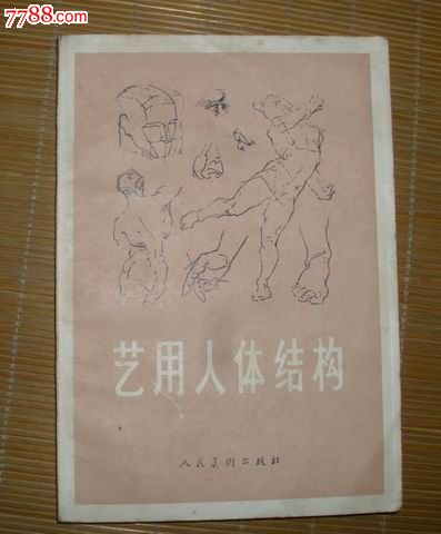 艺用人体结构【新宇书店】_第3张_7788收藏__中国收藏 ...