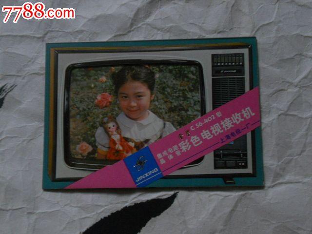 金星牌彩色电视机_第1张