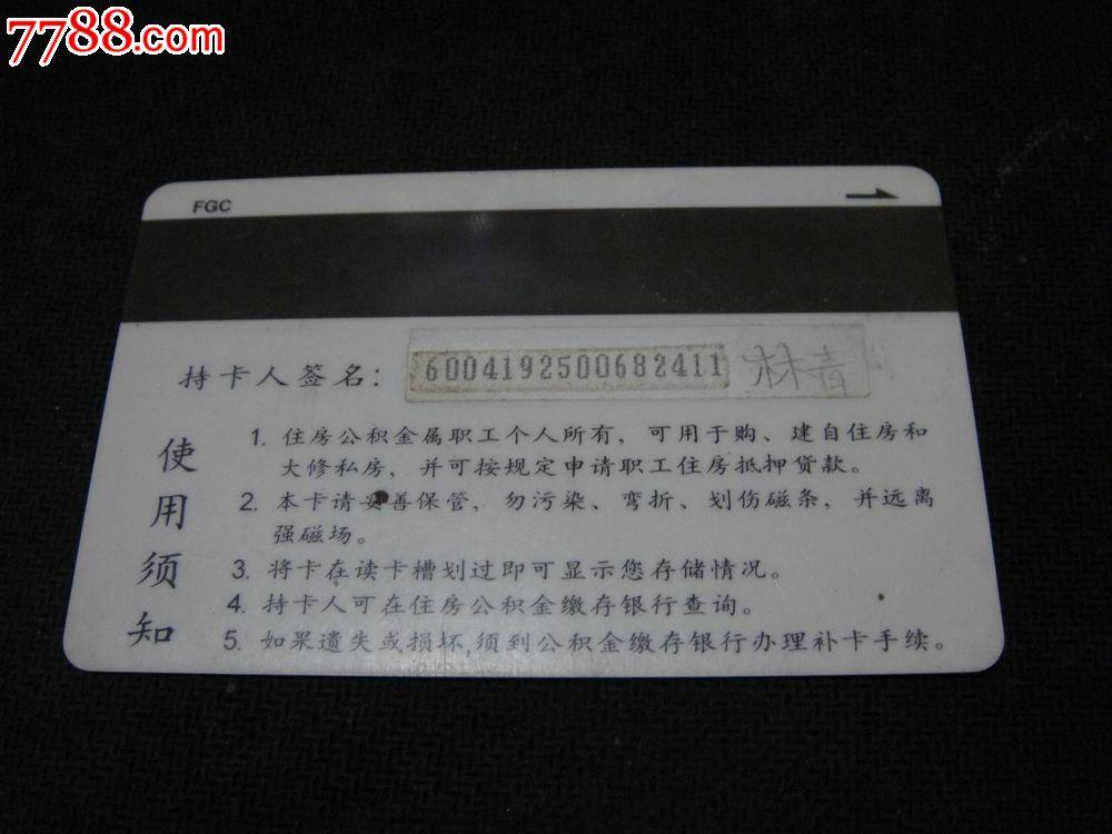 青岛市住房公积金【查询卡】中国工商银行青岛分行联名发行_价格2.