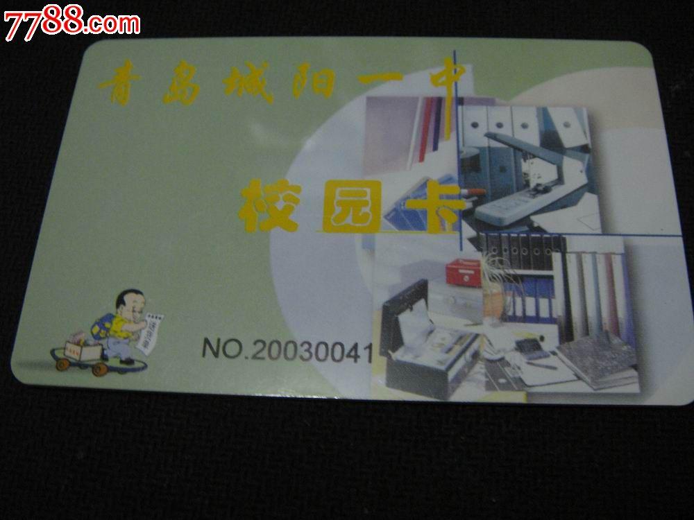 2003年,青岛市【城阳一中校园卡】