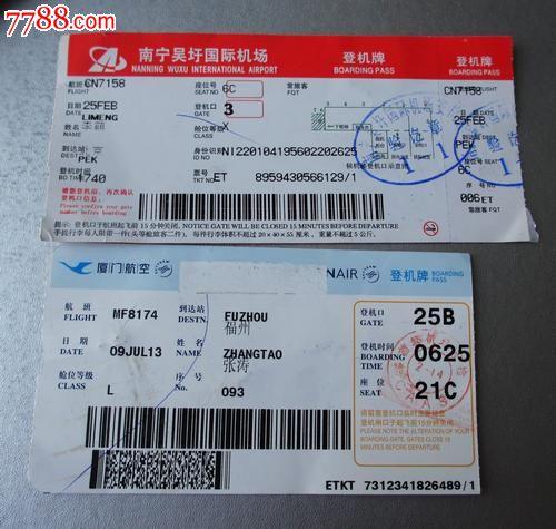 登机牌--厦门航空,人保电话车险_价格5.0000元_第2张_7788收藏