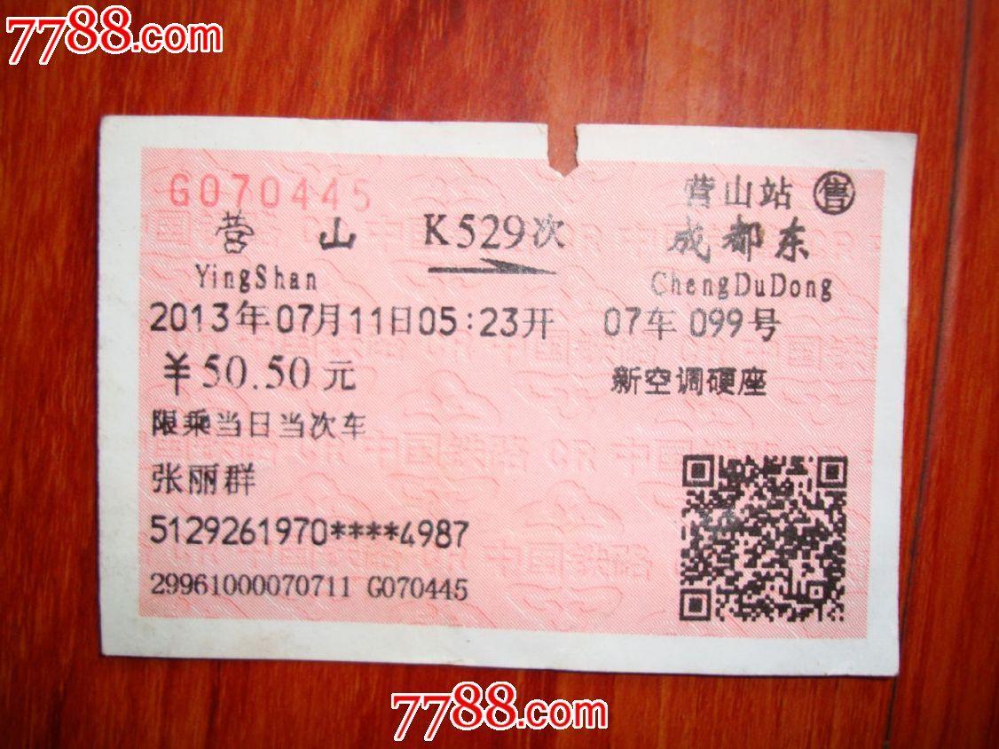 我在成都东站买的火车票可以到火车北站退吗