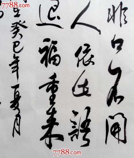 唐太宗百字铭修身字画书法客厅名人书法作品真迹行书