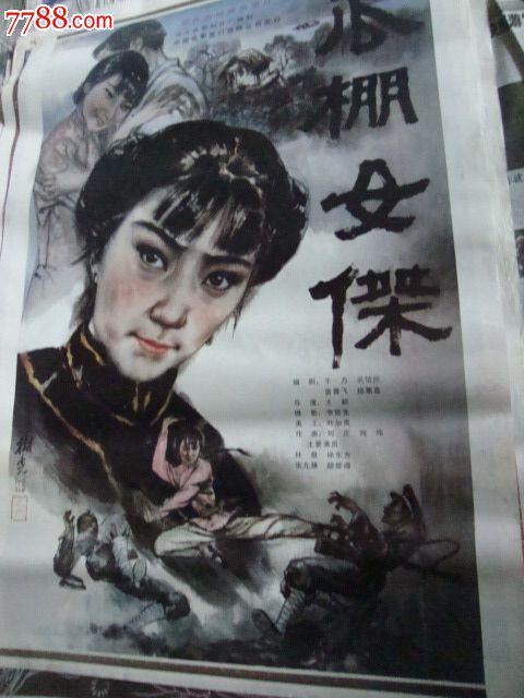 女子瓜棚-女杰:70元-se19024055-电影海报-零唯美古装剧价格头像图片