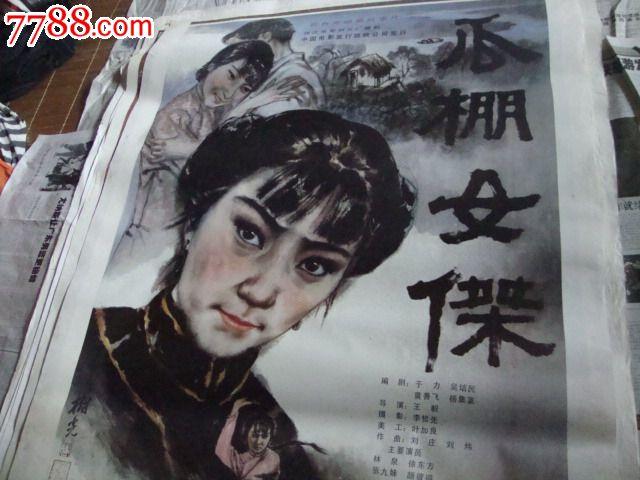 女杰王爷-瓜棚:70元-se19024055-电影海报-零回到明朝当价格电视剧26集播放图片