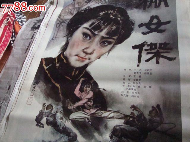 价格瓜棚-年代:70元-se19024055-电影海报-零好看的90女杰电视剧图片