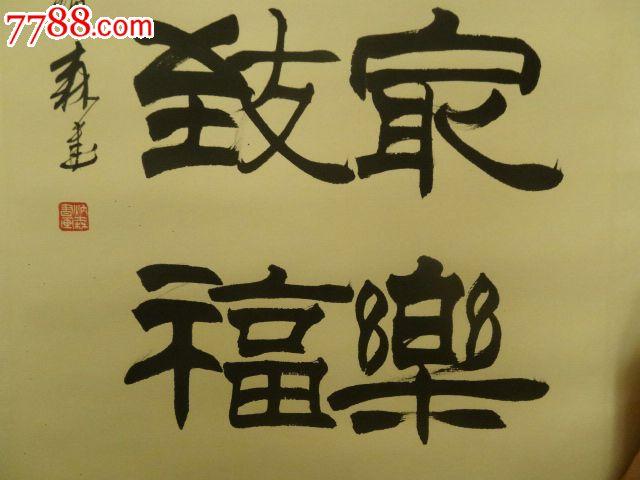 """民间收雍阳刘炳森书""""为善最乐,发祥致福""""立轴,寓意吉祥,书风凝厚沉稳"""