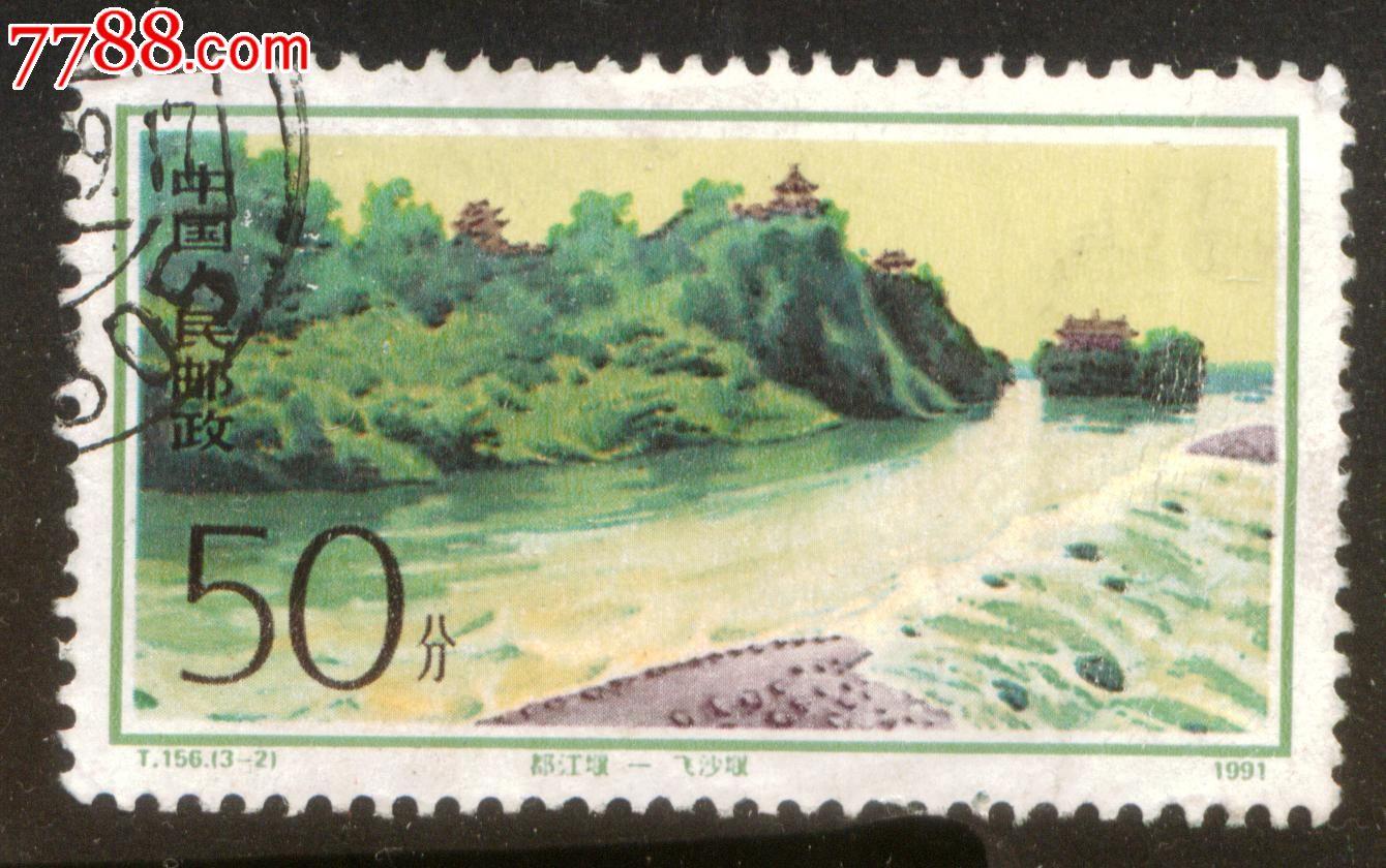 邮票_t156都江堰3—2信销邮票中品