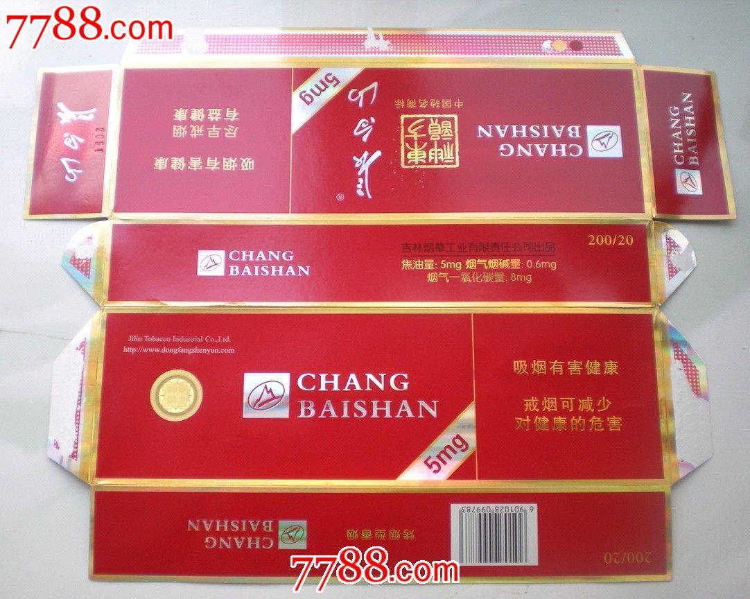 条盒长白山12版-烟标/烟盒--se19045280-零售-7788