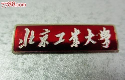 校徽 暗红色北京工业大学校徽,带编号图片