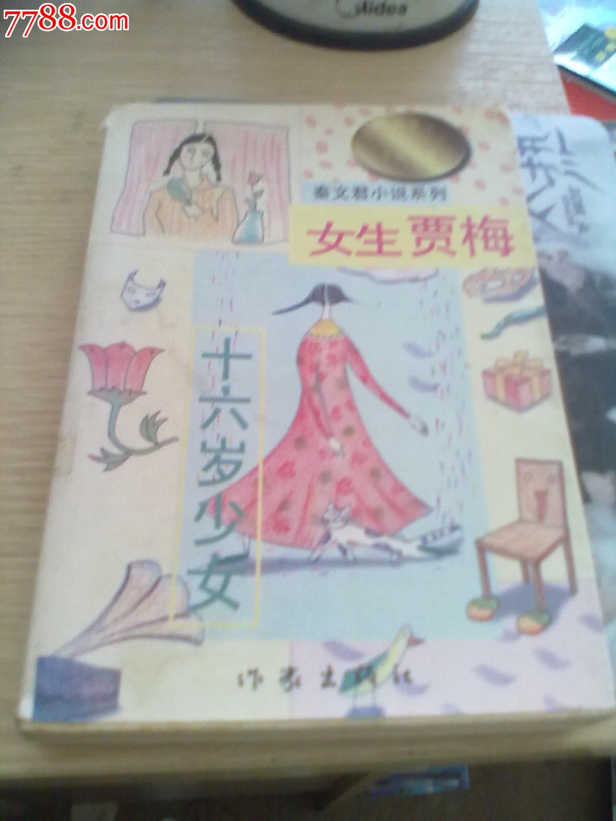 秦文君小说系列下.女生贾梅十六岁少女图片