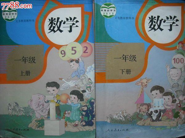小学数学一年级上册.下册.2012年1版.课本教材教科书图片