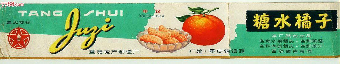 糖水桔子罐头标手绘设计稿