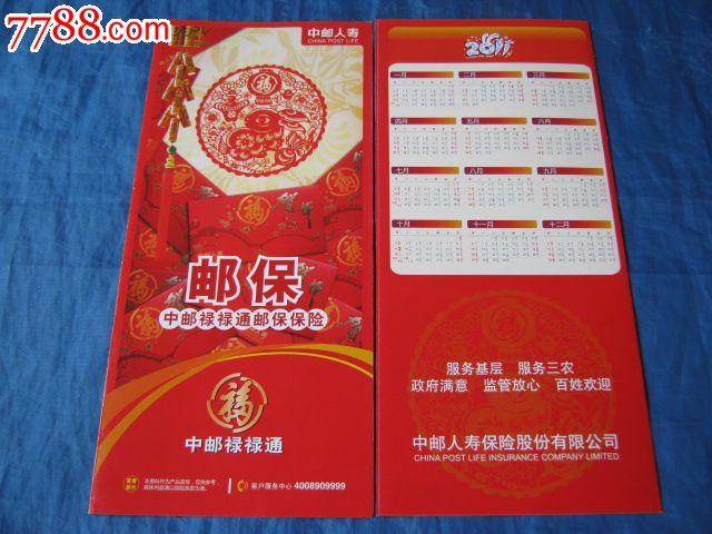 2011年生肖年历片(中国邮政中邮人寿保险广告)图片