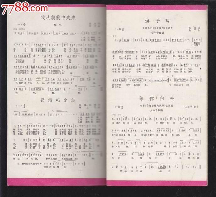 大海啊故乡_歌曲/歌谱_风荷斋【7788收藏__中国收藏