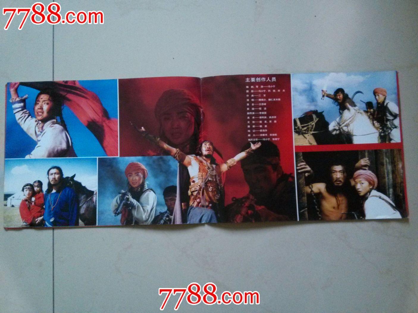 《嘎达梅林》电影海报画册宣传片【品如图】图片