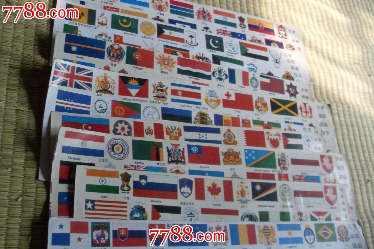 世界国旗国徽贴纸