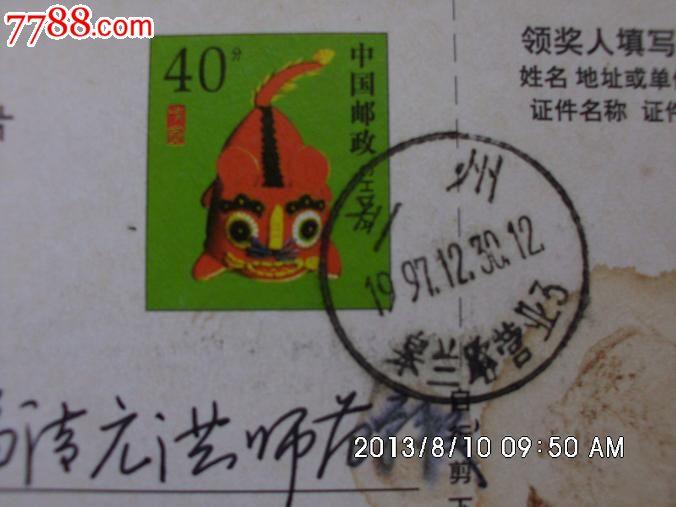 普通日戳邮政:甘肃兰州皋兰路v日戳3如何绘制word删除的斜线表格图片