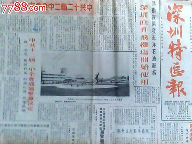 深圳特区报(周刊总第74期)【深圳直升飞机场开始使用
