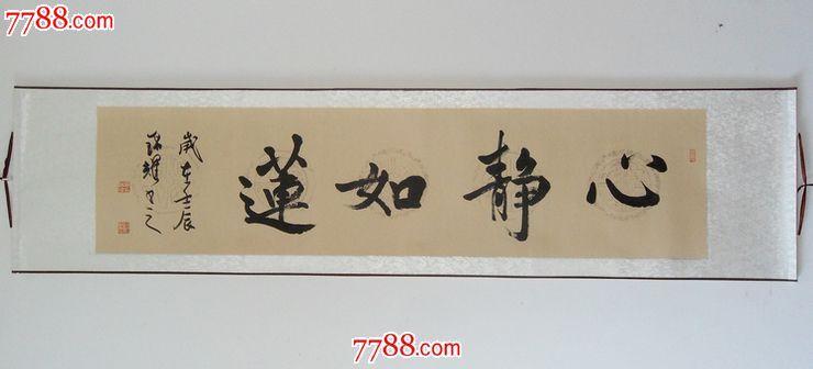 心静如莲字画书法已装裱客厅书画作品真迹横幅行书