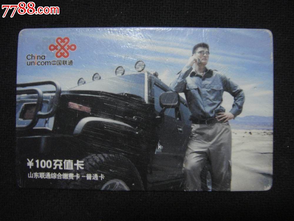 06年发行【山东联通综合缴费卡—普通卡~姚明】