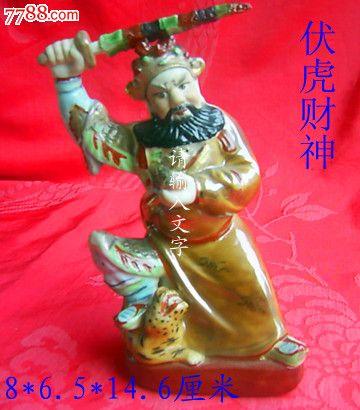 雕塑瓷伏虎�神武�神(se19170092)_