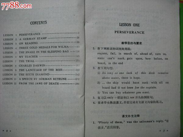 高中英语第三册教学参考书.1987年1版.课本教材