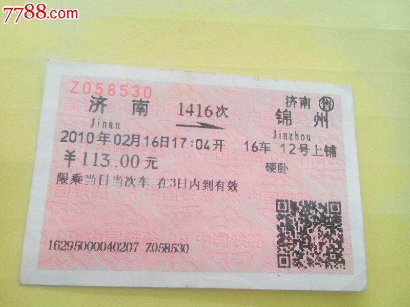济南车票_火车票:济南——锦州