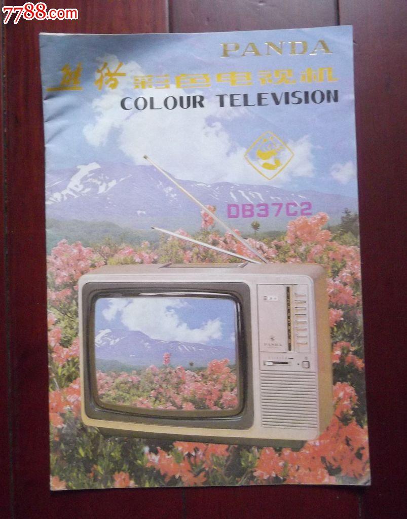 熊猫彩色电视机(说明书)