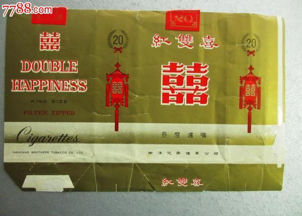 南洋兄弟卷烟厂--红双喜_议价_第1张_7788收藏__中国收藏热线