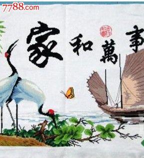 十字绣机器绣成品家和万事兴鹤寿年丰客厅大画_议价_第3张_7788收藏