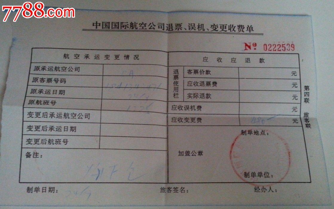 中国国际航空公司退票