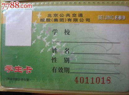 学生一卡通_北京公交一卡通-学生卡