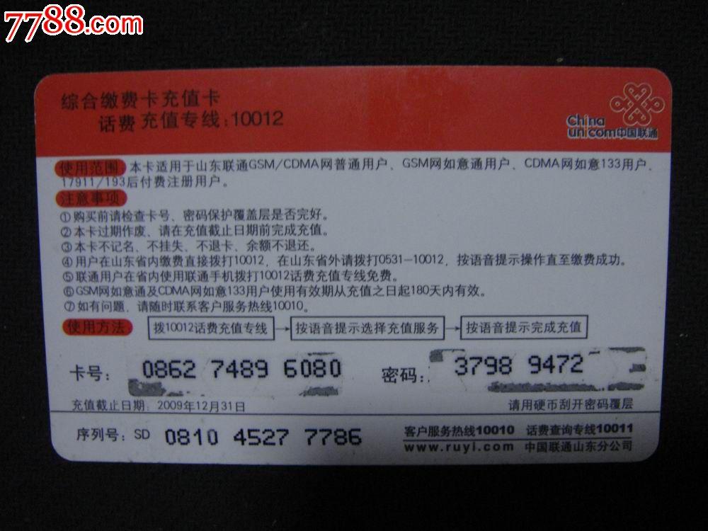 08年发行,中国联通【山东联通综合缴费卡~08谨贺新年