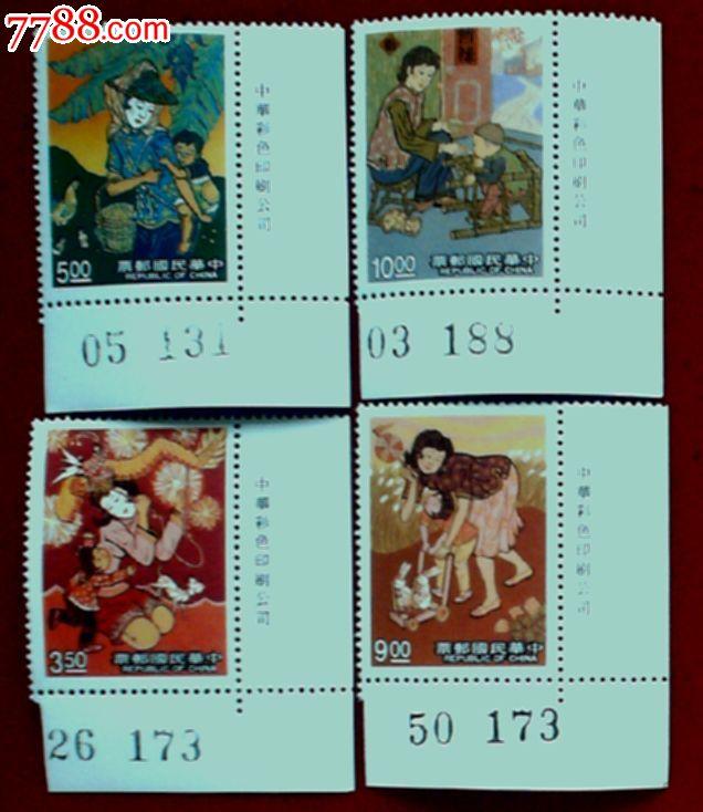 52524我色_台湾亲子邮票一套4全右下厂铭,版号