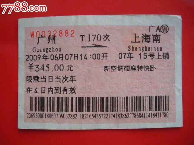 遵义至上海火车票_广州—t170次—上海南-se19239664-火车票-零售-7788