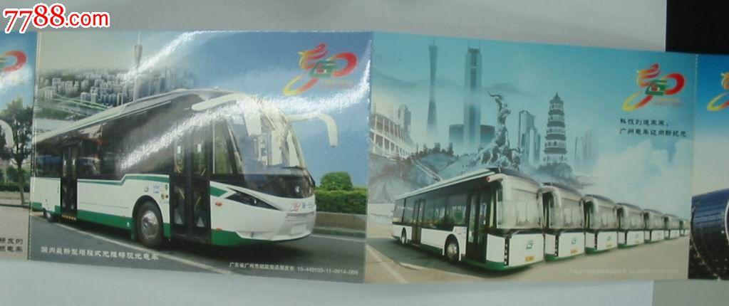 广州市邮政商函局-广州电车50年纪念明信片