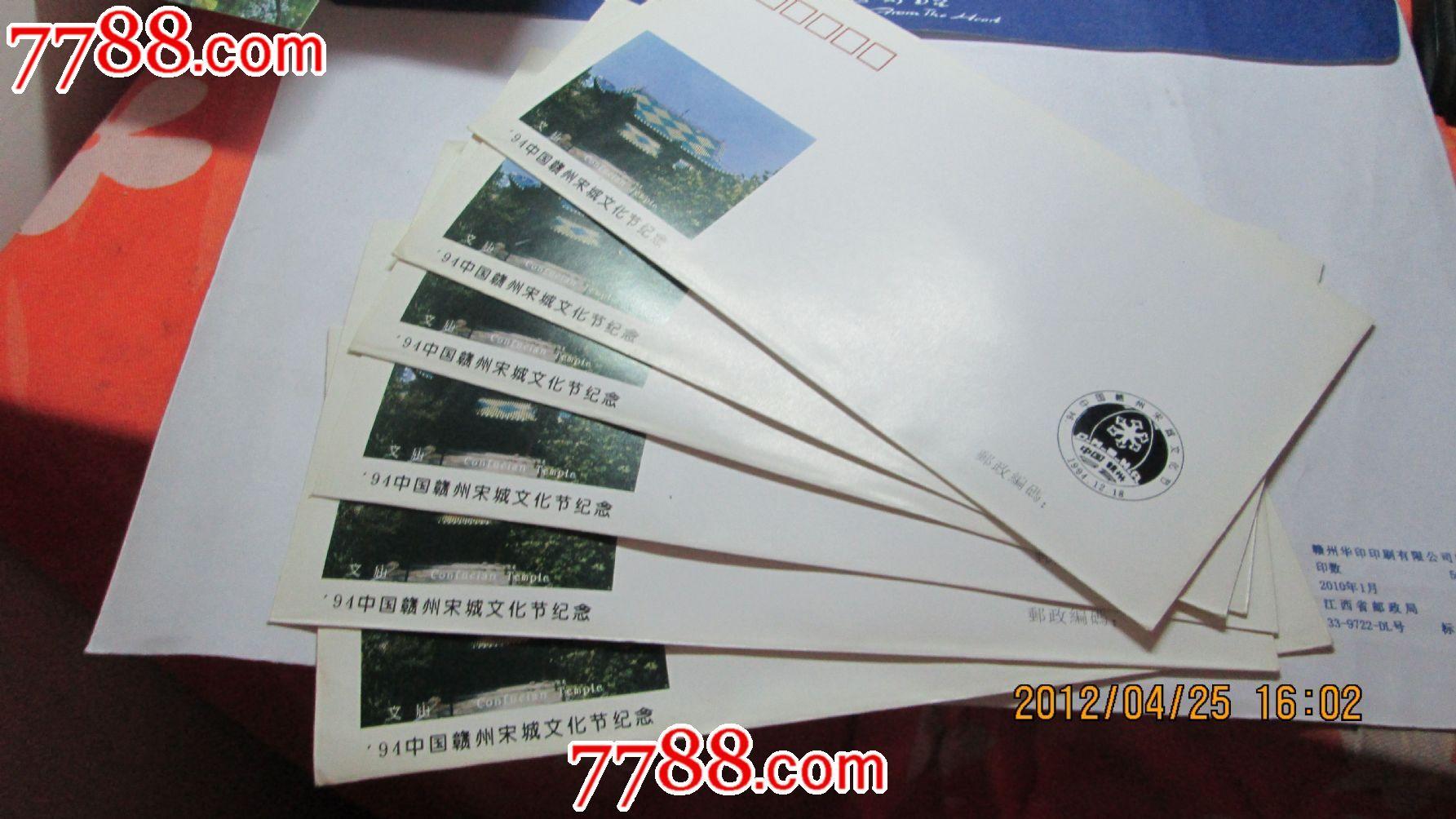 94年中���M州宋城文化��o念(6���o念封)(se19261482)_