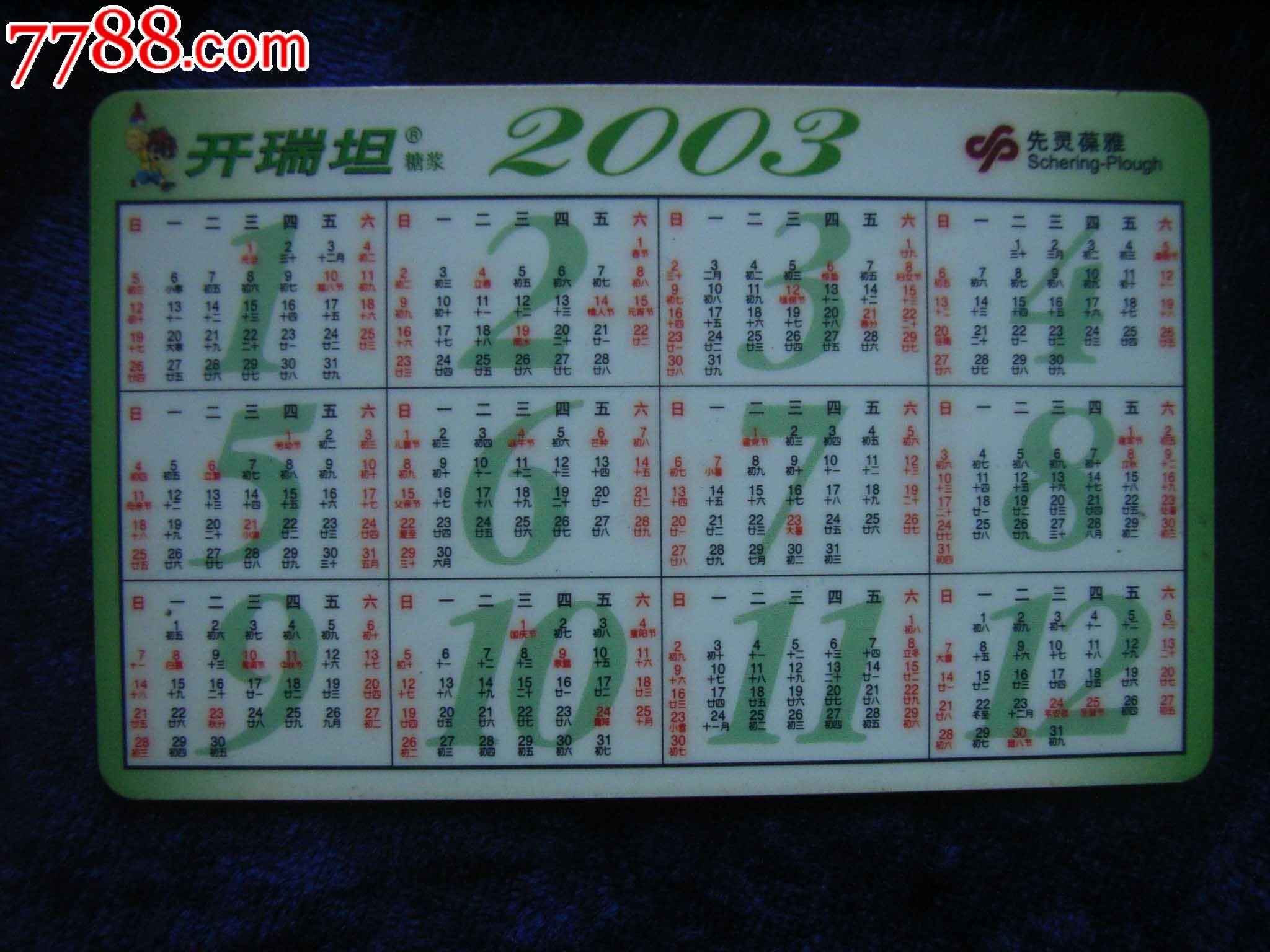 开瑞坦糖浆,2000-2009年,年历卡\/片,2003年,产